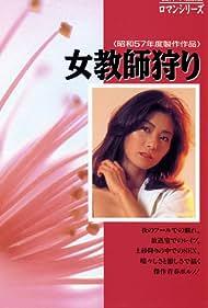 Onna kyôshi-gari (1982)