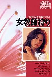 Onna kyôshi-gari Poster