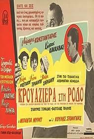 Voula Harilaou, Costas Kakavas, Labros Konstadaras, Dina Trianti, and Dora Kostidou in Krouaziera sti Rodo (1960)