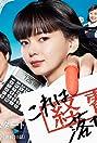Kore wa Keihi de Ochimasen (2019) Poster