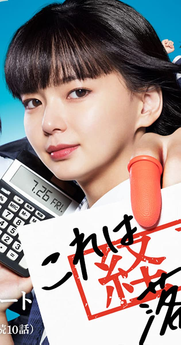 descarga gratis la Temporada 1 de Kore wa Keihi de Ochimasen o transmite Capitulo episodios completos en HD 720p 1080p con torrent
