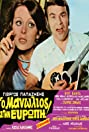 Manolios in Europe! (1971) Poster