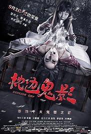 Zhen bian gui ying Poster