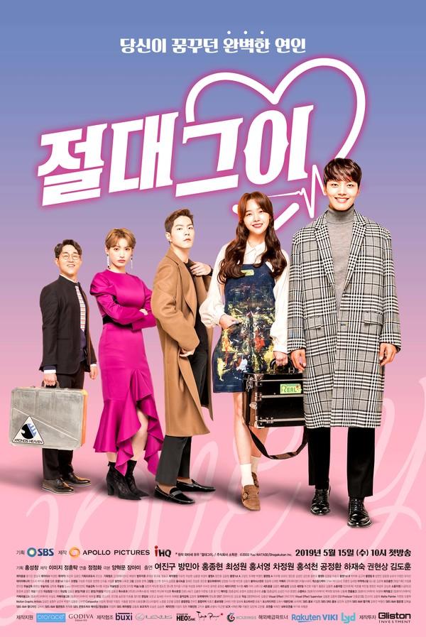My Absolute Boyfriend (Korean Series) 1