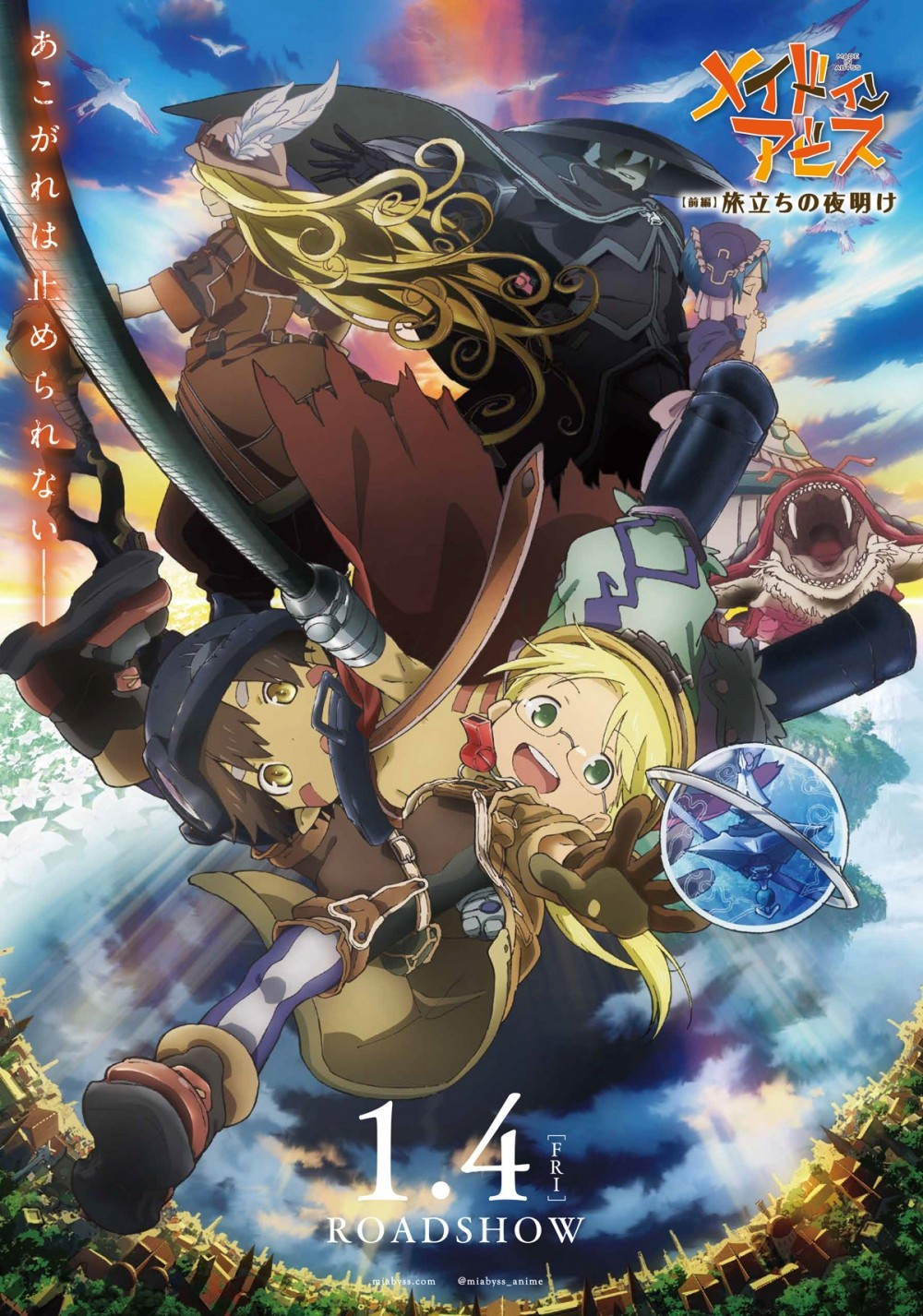 Made in Abyss: Journey's Dawn (2019) - IMDb