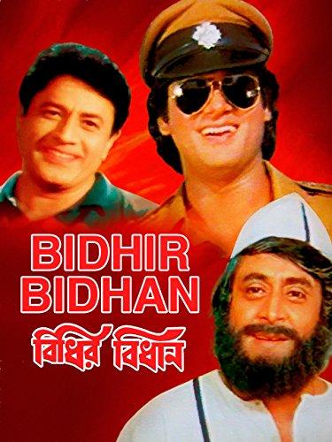 Bidhira Bidhan ((1989))