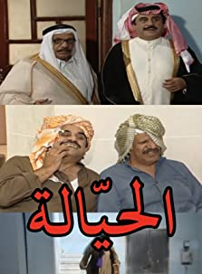 Al Hailha (2003)