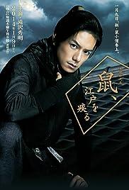Nezumi, Edo wo hashiru Poster
