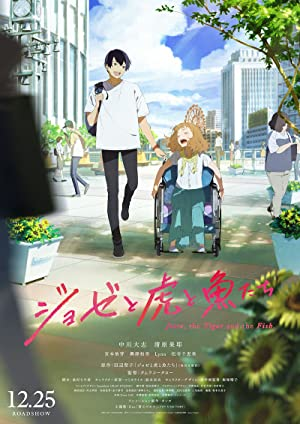 Joze to tora to sakanatachi - MON TV