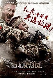 Zhan lang Poster