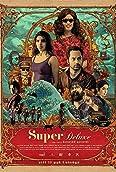 Супер делюкс (2019)