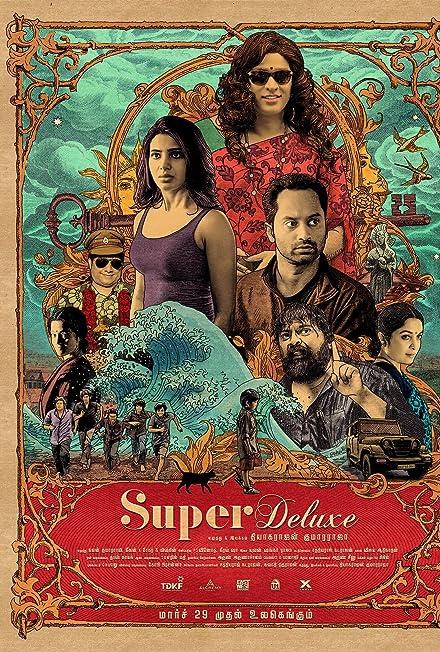Film: Super Deluxe
