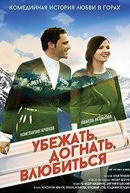 Ubezhat, dognat, vluybitsya (2015)