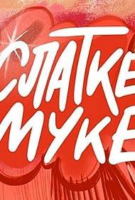 Slatke muke (2019)