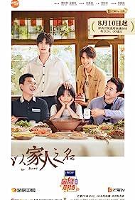 Songyan Tu, Xilin Zhang, Songyun Tan, Weilong Song, and Steven Zhang in Yi jia ren zhi ming (2020)