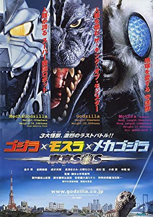 Godzilla : Tokyo S.O.S. (2003) : ก็อดซิลลา ศึกสุดยอดจอมอสูร