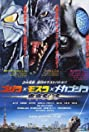 Godzilla: Tokyo S.O.S. (2003) Poster