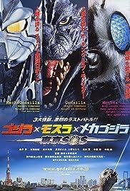 Gojira tai Mosura tai Mekagojira: Tôkyô S.O.S.(2003) Poster - Movie Forum, Cast, Reviews