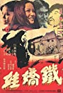 Evil Slaughter (1973) Poster