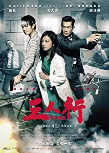 Search for movie downloads San ren xing by Johnnie To [QHD]