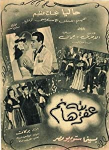 Best site to watch free old movies Afrita hanem Egypt [1080p]