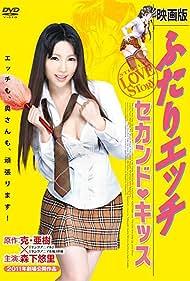 Yuri Morishita in Eiga-ban: Futari ecchi - sekando kissu (2011)
