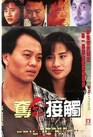 Duo ming jie chu (1994) film en francais gratuit