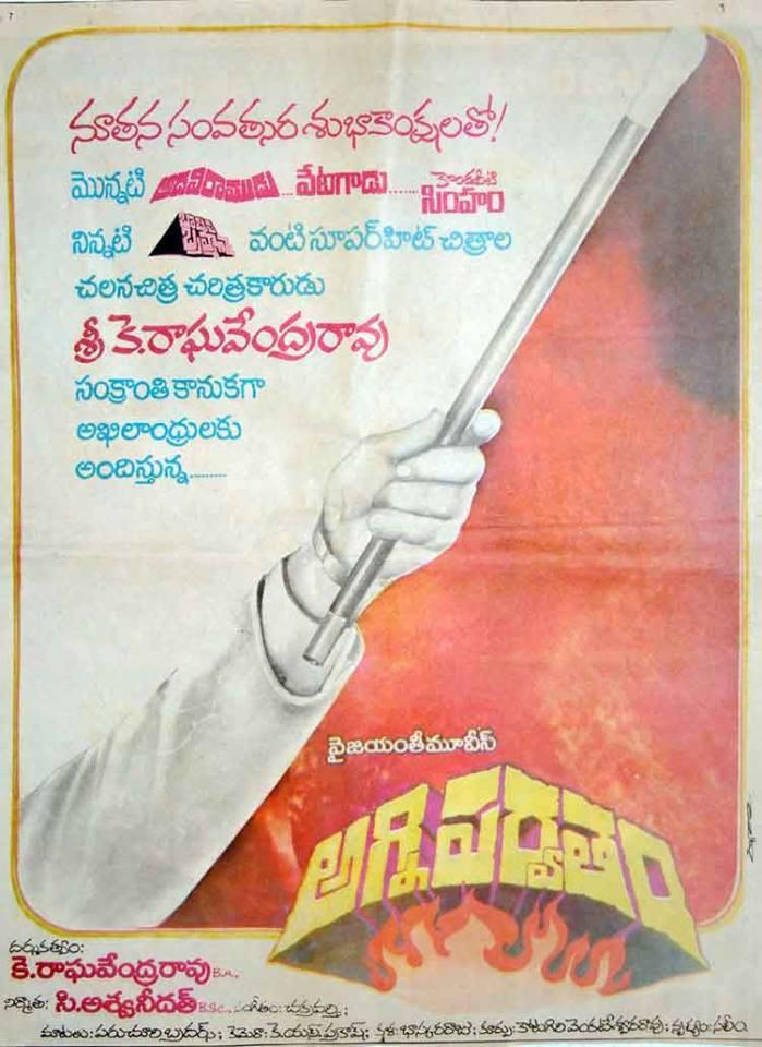 Agni Parvatham ((1985))