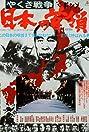 Yakuza senso: Nihon no Don (1977) Poster
