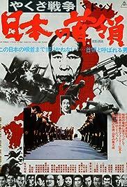 Yakuza senso: Nihon no Don Poster