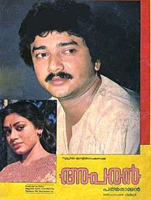 Aparan ((1988))