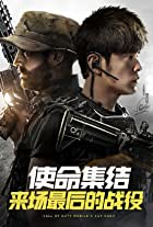 Call of Duty: Mobile China