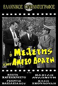 Kostas Hatzihristos and Zannino in O Meletis stin Ameso Drasi (1966)