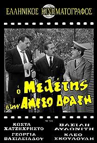Primary photo for O Meletis stin Ameso Drasi