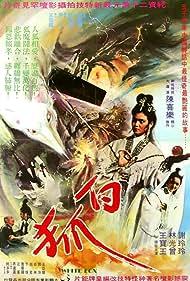 Bai hu (1979)