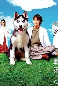 Dôbutsu no oisha-san (2003)