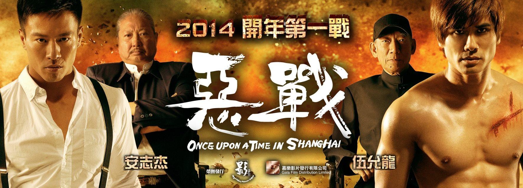 E zhan (2014)