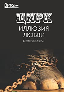 Whats a good comedy movie to watch 2018 Tsirk: illyuziya lyubvi [Full]