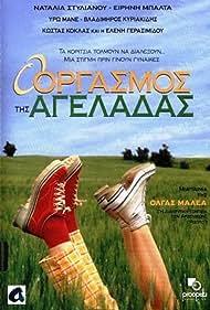 O orgasmos tis ageladas (1996)