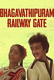 bhagavathipuram railway gate mp3 songs