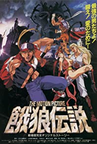 Primary photo for Fatal Fury: The Motion Picture