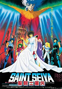 Saint Seiya: Legend of Crimson Youth movie in hindi dubbed download