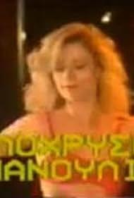 Olohryso manouli (1990)
