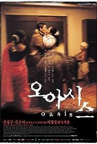 Moon So-ri and Sol Kyung-gu in Oasiseu (2002)