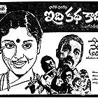 Chiranjeevi, Kamal Haasan, and Jayasudha in Idi Kathakaadu (1979)