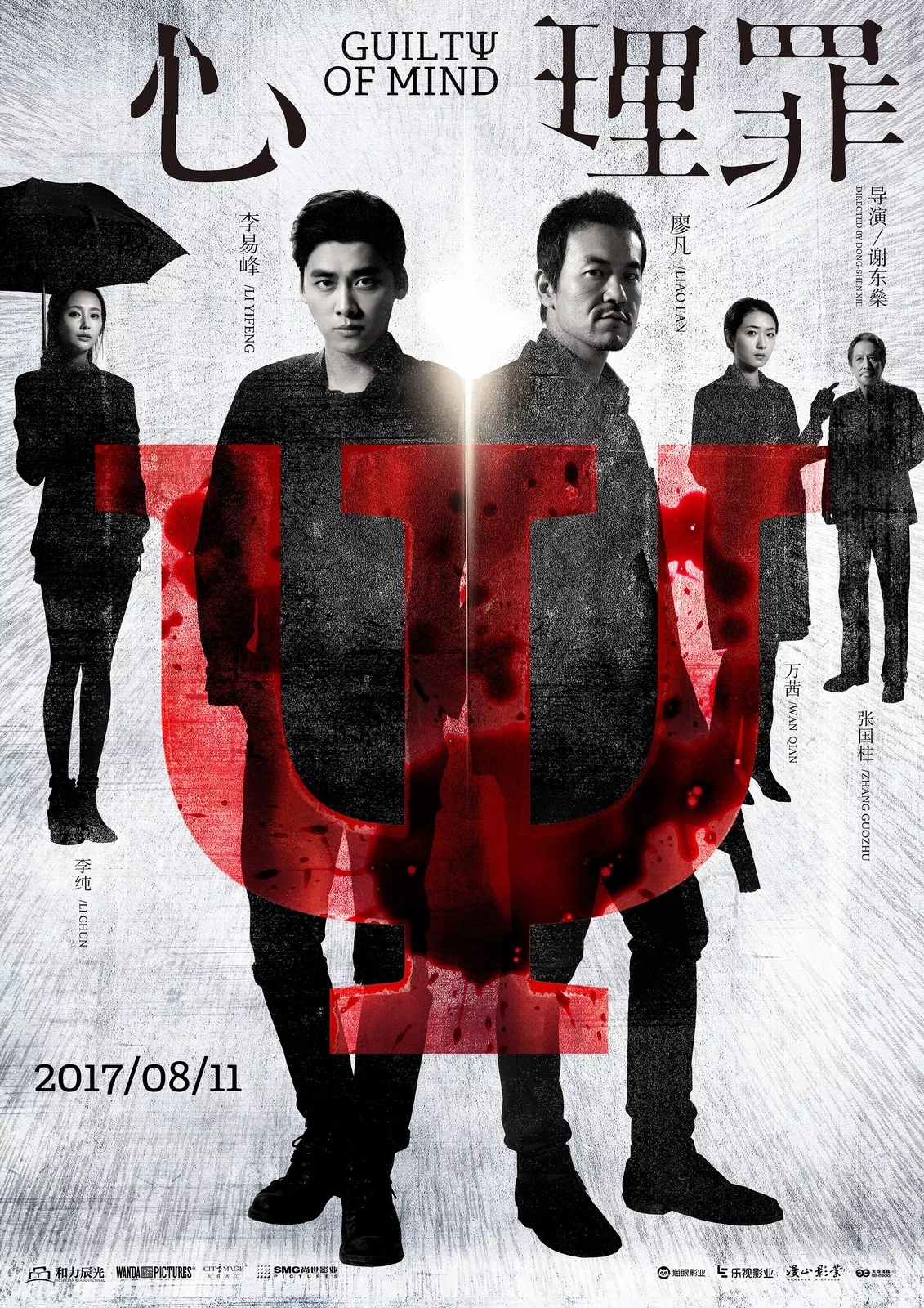 Guilty of Mind (2017) ORG Hindi Dubbed 480p HDRip ESubs 400MB Download