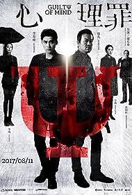 Xin li zui (2017)
