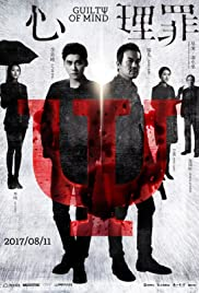 Guilty of Mind Poster