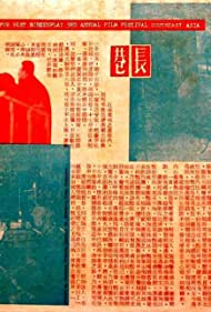Chang xiang (1956)