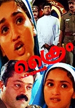 Vijayaraghavan Crime File Movie